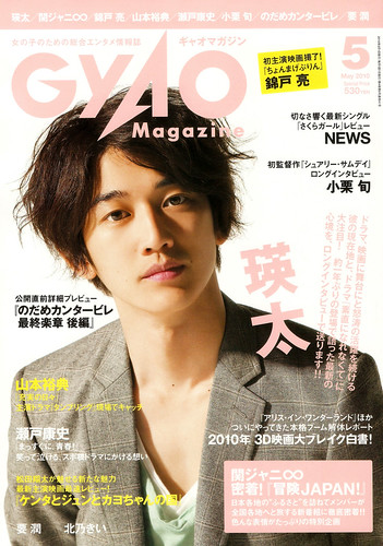 GyAO (2010/05) Cover