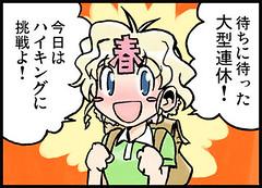 100503(1) - 《NHK 電視台 – 氣象預報》線上四格漫畫「春ちゃんの気象豆知識」第18回、登頂連載中!