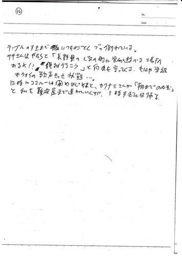 komadori-04-10-4.jpg