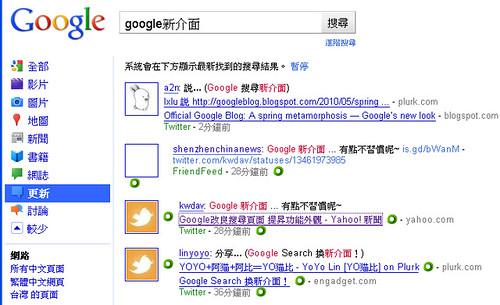 googlenew (by 異塵行者)