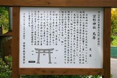 宗形神社 #3