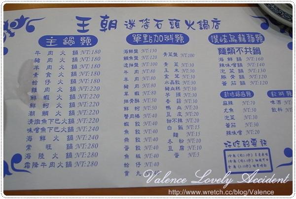 王朝迷您石頭火鍋店03