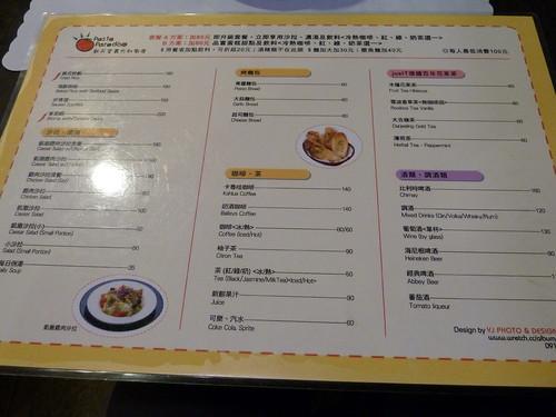 新天堂義大利廚房菜單