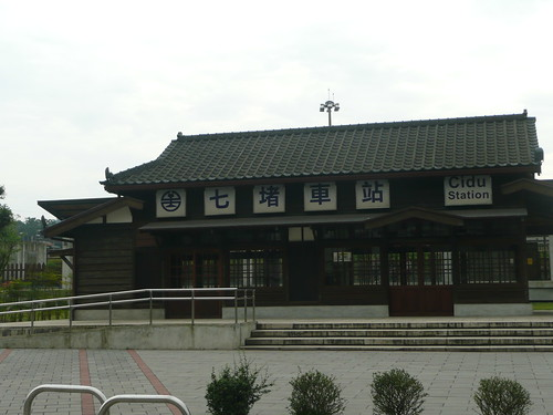 Cidu Station