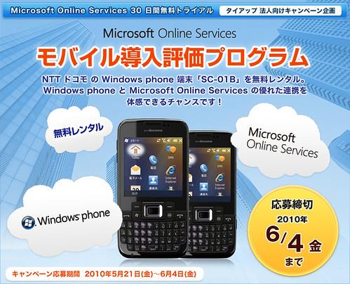 http://www.microsoft.com/windowsmobile/ja-jp/enterprise/campaign/sc-01b/default.mspx
