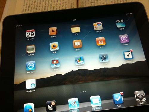 iPad が到着