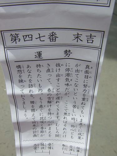 太鼓谷稲荷神社 津和野 画像 8