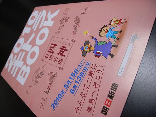 飛鳥資料館(キトラ古墳四神特別公開)-07