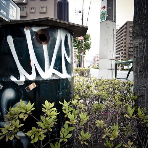 Moze Tag, Oil Drum, Kasai Tokyo