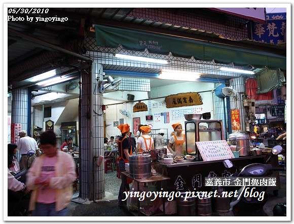 金門魯肉飯R0012821