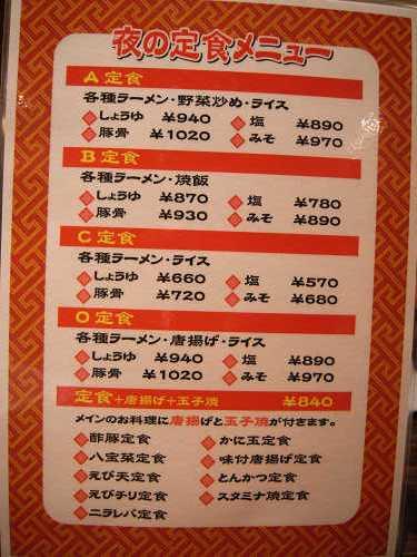 中華料理ターボー@桜井市-05