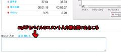 myRTモバイルのコメント機能(Google Chrome)