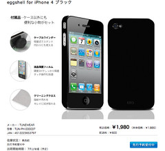 Focal Store : eggshell for iPhone 4 ブラック