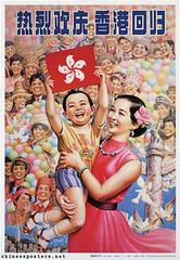 Enthusiastically celebrate the return of Hong Kong (chineseposters.net) Tags: china poster bauhinia woman child 华表 propaganda chinese dove balloon 1997 ethnicminorities hongkong 香港 huabiao