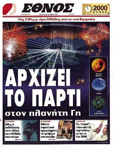 1999 (1)