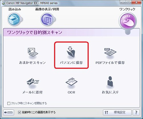 キヤノンPIXUS MP640 スキャナー3