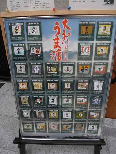 奈良酒専門店「酒蔵ささや」@奈良町-02