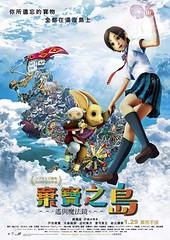 091217(2) - 《曼迪傳播》綾瀬遥主演『棄寶之島』電影,將於2010年1月29日在台灣正式上映!