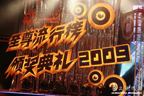 1st - MY Astro Music Awards 至尊流行榜頒獎典禮 2009 @ Genting Arena Of Stars