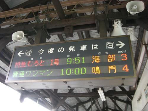 徳島駅/Tokushima Station