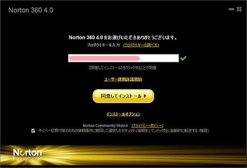 ノートン360 v4.0 5