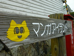 DSCN3284 (pladge_atsuko) Tags: sendai matsushima miyagi