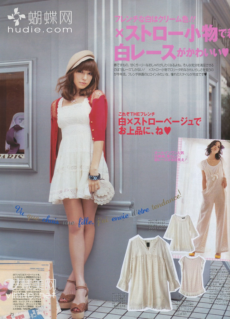 haine din japonia
