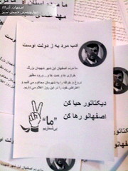 Shab Nameyeh Sabz by DivarNevis(3) (sabzphoto) Tags: ma name an v bi haya kon ahmadi  sabz  raha ahmadinejad   nejad diktator  shab nameh     divarnevis nameyeh  shomarim   esfahano