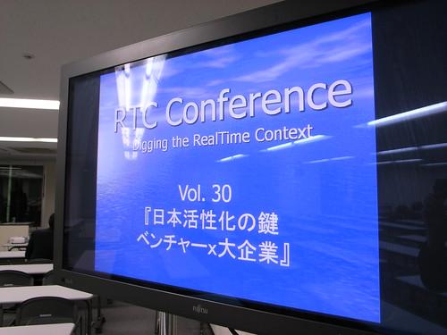 RTCカンファレンス vol.30『日本活性化の鍵-大企業×ベンチャー』