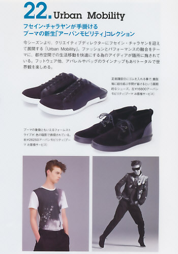 Robbie Wadge0058_PUMA urban mobirity(men's FUFGE2010_05)