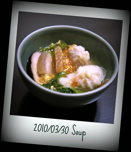 餛飩湯 (2010/03/30)