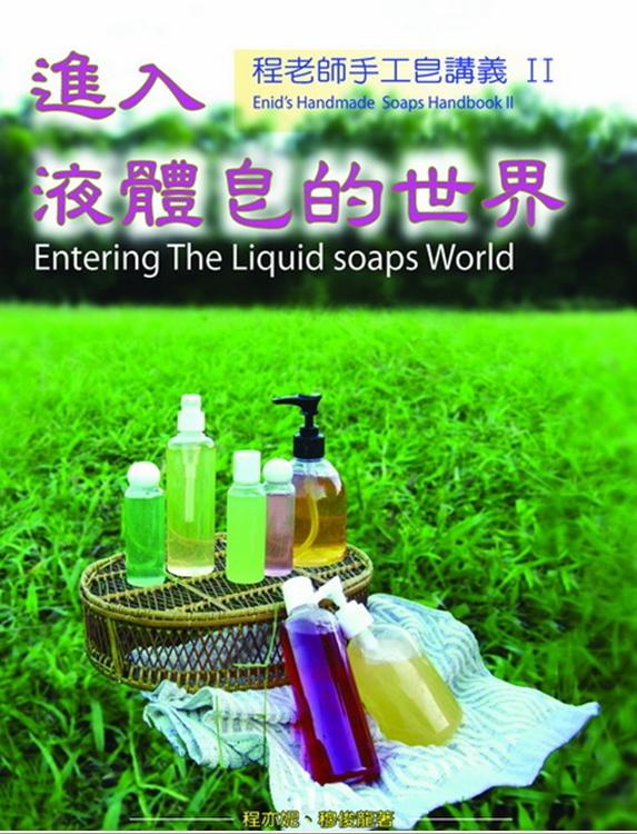 程老師液體皂