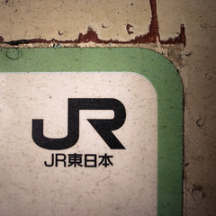 JR is on the Up and Up (jacob schere [in the 03 strategically planning]) Tags: abstract macro up sign japan closeup square tokyo sticker close jacob rail jr communication seal abstraction lucid eastern schere grii jacobschere lucidcommunication