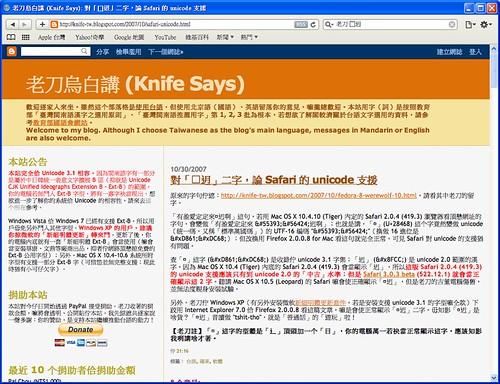 Safari 5 對 Ext-B 漢字仍舊缺乏支援,完全沒長進