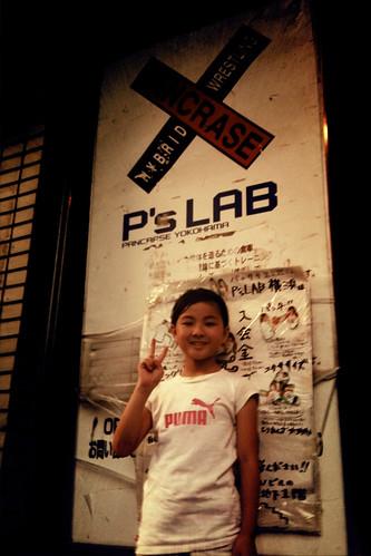 文乃が運動をしたいというので、パンクラスのキッズレスリング教室P'sLabへ体験に行ってきました。文乃が好きそうな運動が多く満足そうでした。