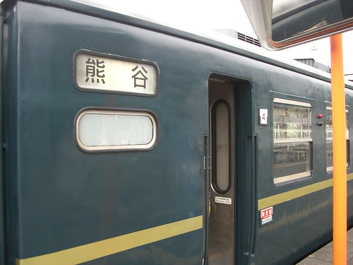 "秩父鉄道12系客車パレオエクスプレス/Chichibu Railway 12 Series Passenger Car ""Paleo Express"""