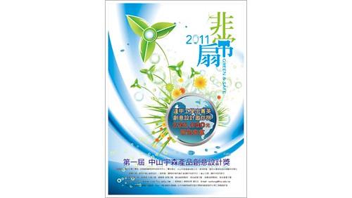 2011第一屆中山宇森產品創意設計獎 (2011/3/31 截止收件)