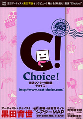 「Choice! vol.16」2010年11-12月号