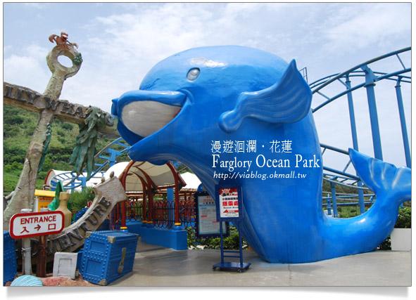 花蓮海洋公園一日遊33