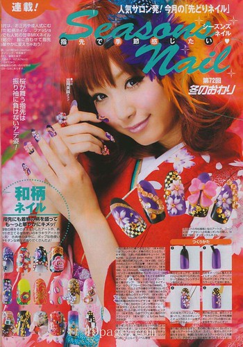 Popteen mag 204 by ☆Andrea☆