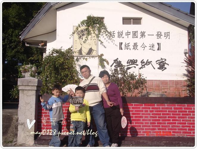 2010.01.09-67廣興紙寮