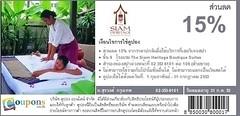 โรงแรมเดอะสยาม เฮอริเทจ บูทีค สวีท The Siam Heritage, ถนนสุรวงศ์ กรุงเทพ มอบส่วนลด 15%