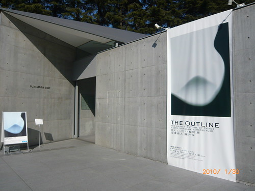 THE OUTLINE 見えていない輪郭展
