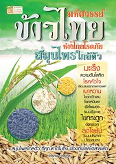 มหัศจรรย์ข้าวไทย ห่างไกลโรคภัย
