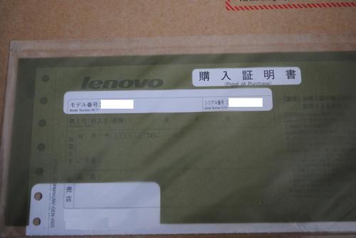 購入証明書 (※修正版)
