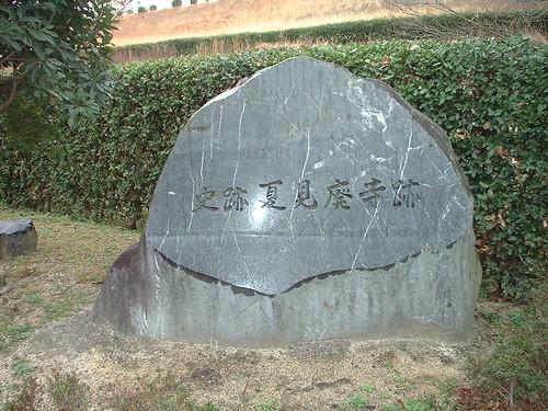 Natsumi Temple historic site