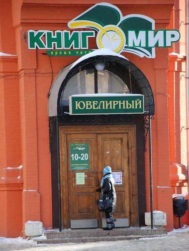 Ювелирный книгомир ©  akk_rus