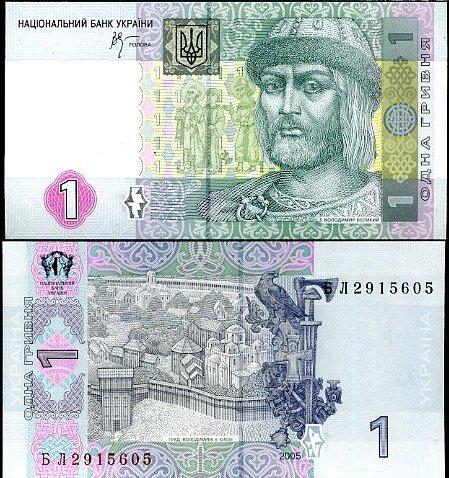 UKRAJINA 1 HRYVNA 2005 P116