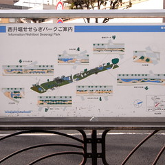 Nishi-Ibori babbling stream park 03