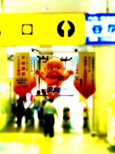 """阪神御影駅にまで""""せんとくん""""が⁈愛くるしい不気味キャラ。"""